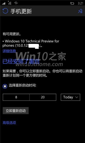 Windows 10 for Phone build 10072 image 1