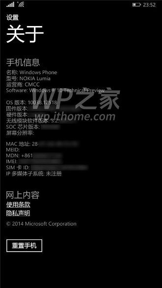 Windows 10 for Phone TP build 10038.12518 image 15