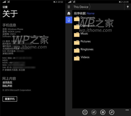 Windows 10 for Phone TP build 10038.12518